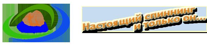 Настоящий спиннинг - Realspin.ru